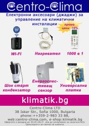 Електронни аксесоари (джаджи) за управление на климатични инсталации