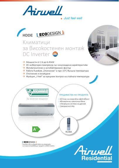 centro clima ltd airwell 12000 btu r410a dc inverter free installation inverter. Black Bedroom Furniture Sets. Home Design Ideas